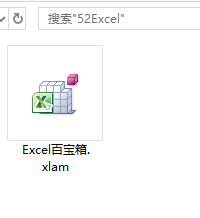 Excel百宝箱1.png